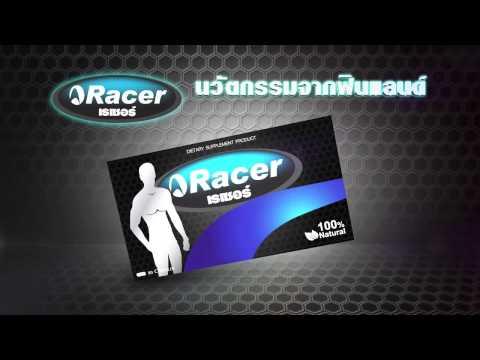 Racer - เรเซอร์ อาหารเสริมผู้ชาย