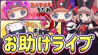 【妖怪ウォッチぷにぷに】DGトルーパー&エルゼメキアお助けライブ! Yo-kai Watch