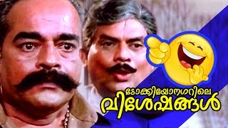 Tokiyo Nagarile Visheshangal | Malayalam Movie | Comedy Clip