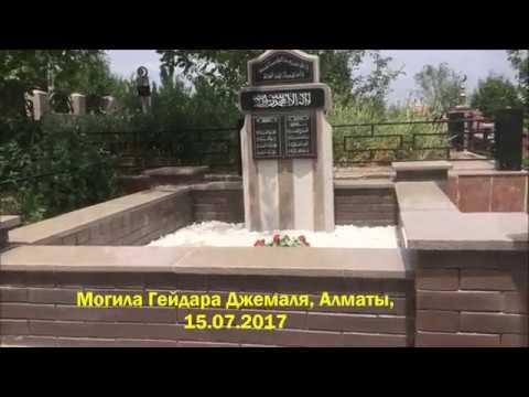 На могиле Гейдара Джемаля