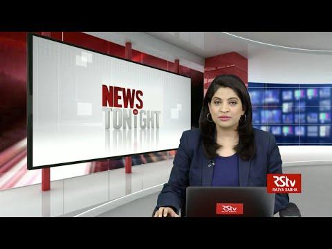 English News Bulletin   9 PM   19 April, 2021