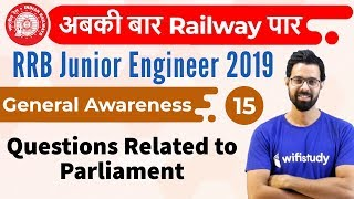 1:30 PM - RRB JE 2019   GA by Bhunesh Sir   Ques Related to Parliament
