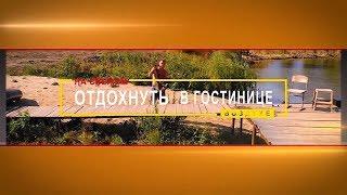 Гостиничный комплекс Ветерок в селе Подъем-Михайловка \\ Вкусно поесть
