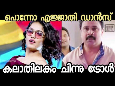 കലാതിലകം ചിന്നു | D5 Junior | Saniya Iyappan Dance | Malayalam Troll Video | Alfin Thomas