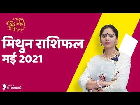 Mithun Rashi May 2021 Horoscope  | मिथुन राशिफल मई 2021 | Gemini May 2021 Horoscope | मासिक राशिफल