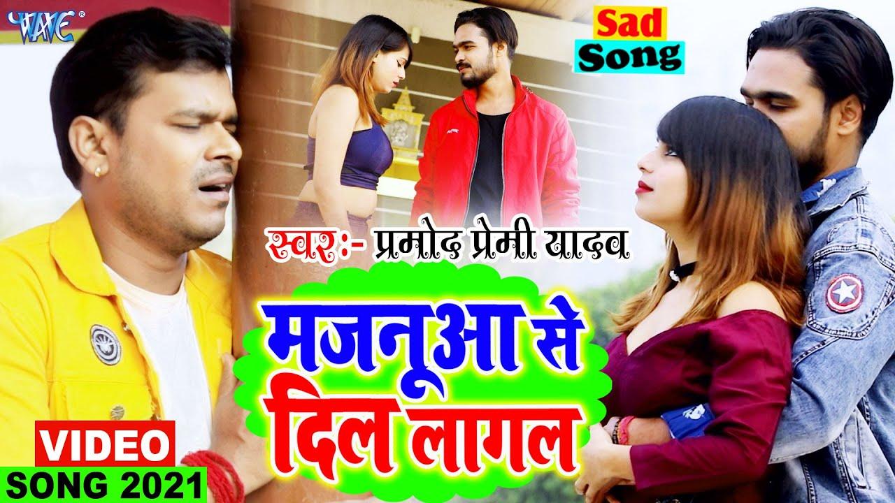 #प्रमोद प्रेमी का ये गाना वायरल हो रहा है - मजनूआ से दिल लागल - #New Sad Song - Kahe Lagawalu Dil Ho
