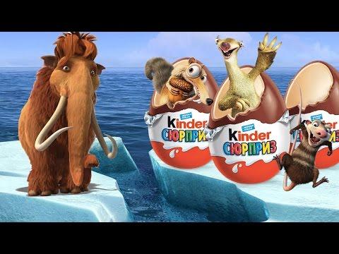 Kinder Surprise Eggs. Ice Age 5. Toys. Киндер Сюрприз. Ледниковый период. Видео для детей