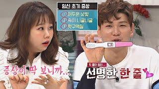 (임신 초기 증상?) 홍현희(Hong Hyun-hee), 임신 테스트 결과는? 음식 많이 먹고 체함ㅋㅋ 냉장고를 부탁해 224회