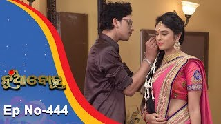 Nua Bohu   Full Ep 444   15th Dec 2018   Odia Serial - TarangTV