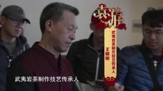 袁游 第二季 第10期 万里茶道的起点