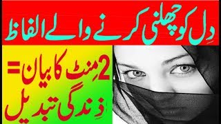 very heart touching emotional urdu islamic real story bayan 2017   latest bayan islam channel