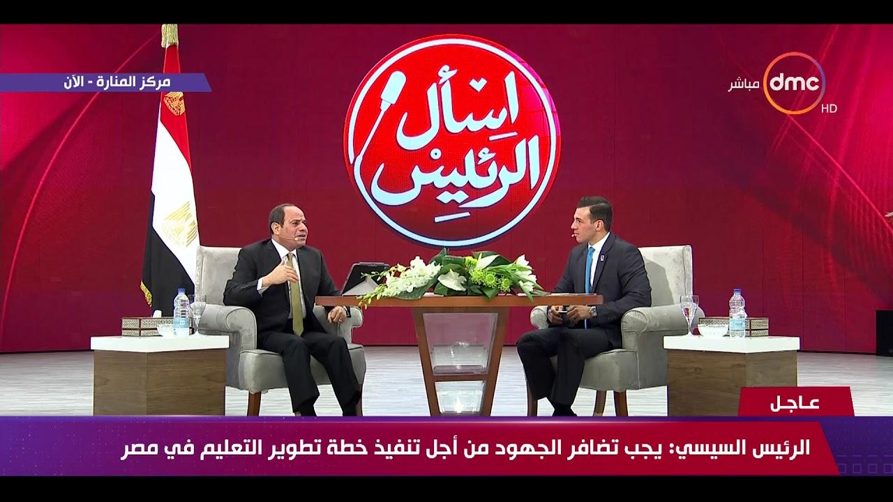 dmc:تغطية خاصة - الرئيس السيسي : يجب تضافر الجهود من أجل تنفيذ خطة تطوير التعليم في مصر