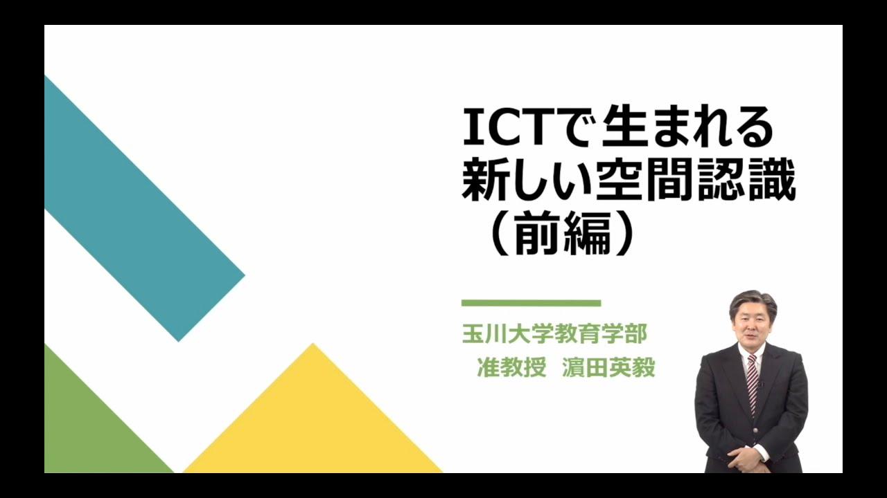 【iTeachers TV Vol.268】濵田 英毅 先生(玉川大学教育学部)前編を公開しました!