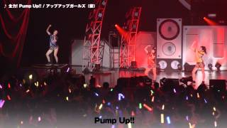 2014年7月1日発売「全力! Pump Up!!/このメロディを君と」 tower.jp→ht...