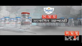 Somoy Exclusive:করোনা ভ্যাকসিন আপডেট | Corona Vaccine Update | Somoy TV