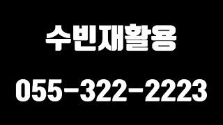 수빈재활용,김해재활용센터,김해중고가전,김해업소용주방용품…