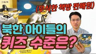 [북한상품] 북한책 #…
