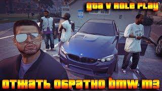 гта 5 role play 👉 ОТЖАЛ ОБРАТНО BMW M3 # 1👉БАНДИТСКИЕ ВОЙНЫ