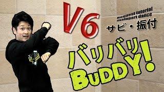 V6「バリバリBUDDY!」サビ・ダンス◆振付おぼえてみた【リクエスト】