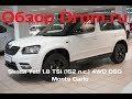 Skoda Yeti 2017 1.8 TSI (152 л.с.) 4WD DSG Monte Carlo - видеообзор