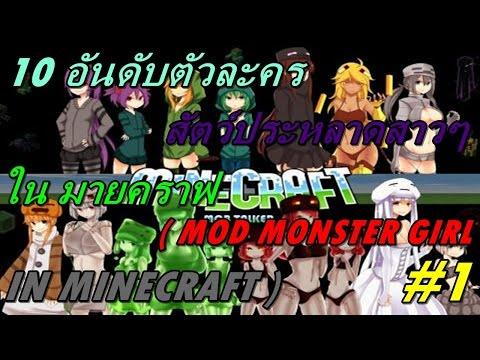 10 อันดับตัวละครสัตว์ประหลาดสาวๆใน มายคราฟ ( MOD MONSTER GIRL IN MINECRAFT ) by Snz