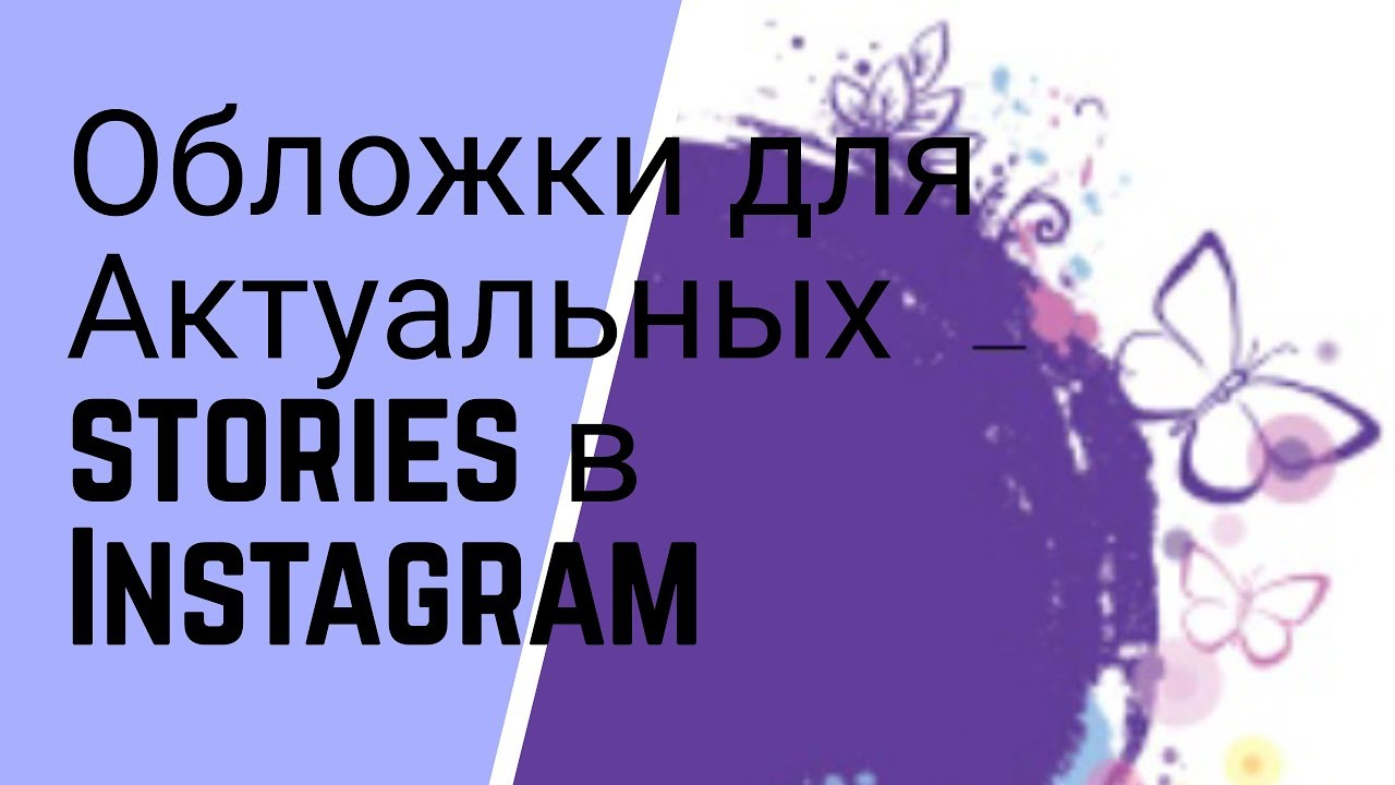 Обложки для  Stories  в инстаграм в приложении Canva