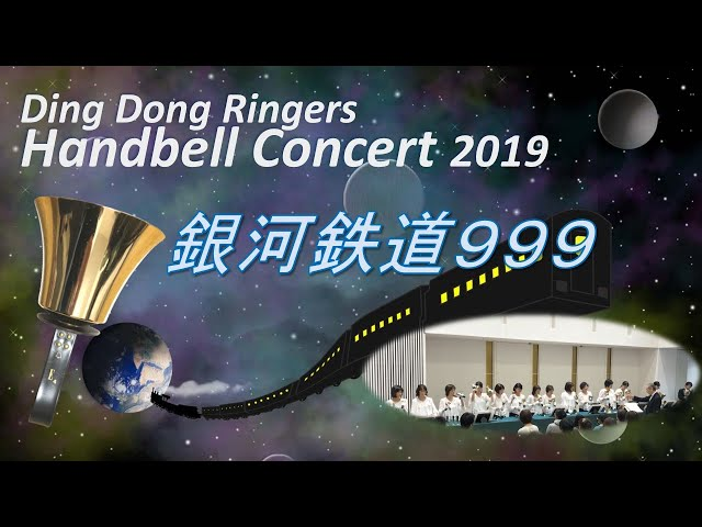 Handbell ハンドベル 銀河鉄道999, Ding Dong Ringers, Dir. Nozomu Abe 2019 Nov