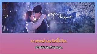 [SUBTHAI] When Night falls | Eddy Kim  While You Were Sleeping OST Part 1