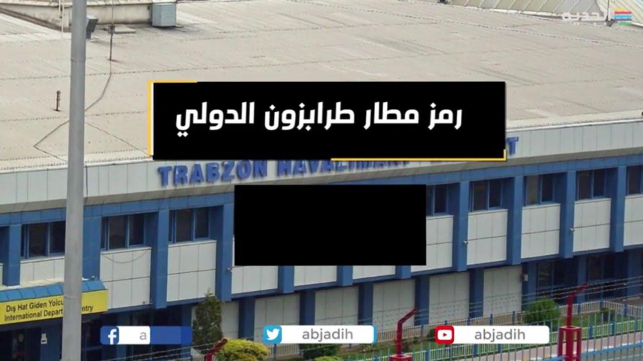 رمز مطار طرابزون الدولي في تركيا كود مطار طرابزون الدولي Trabzon Airport Code Youtube