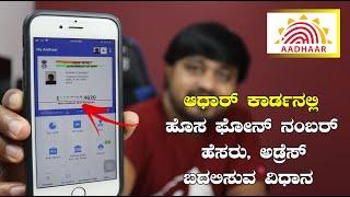 ಆಧಾರ್ ಕಾರ್ಡನಲ್ಲಿ  ಮೊಬೈಲ್ ನಂಬರ್ ಸೇರಿಸುವುದು ಹೇಗೆ ? | How to update Aadhaar card details - 2020