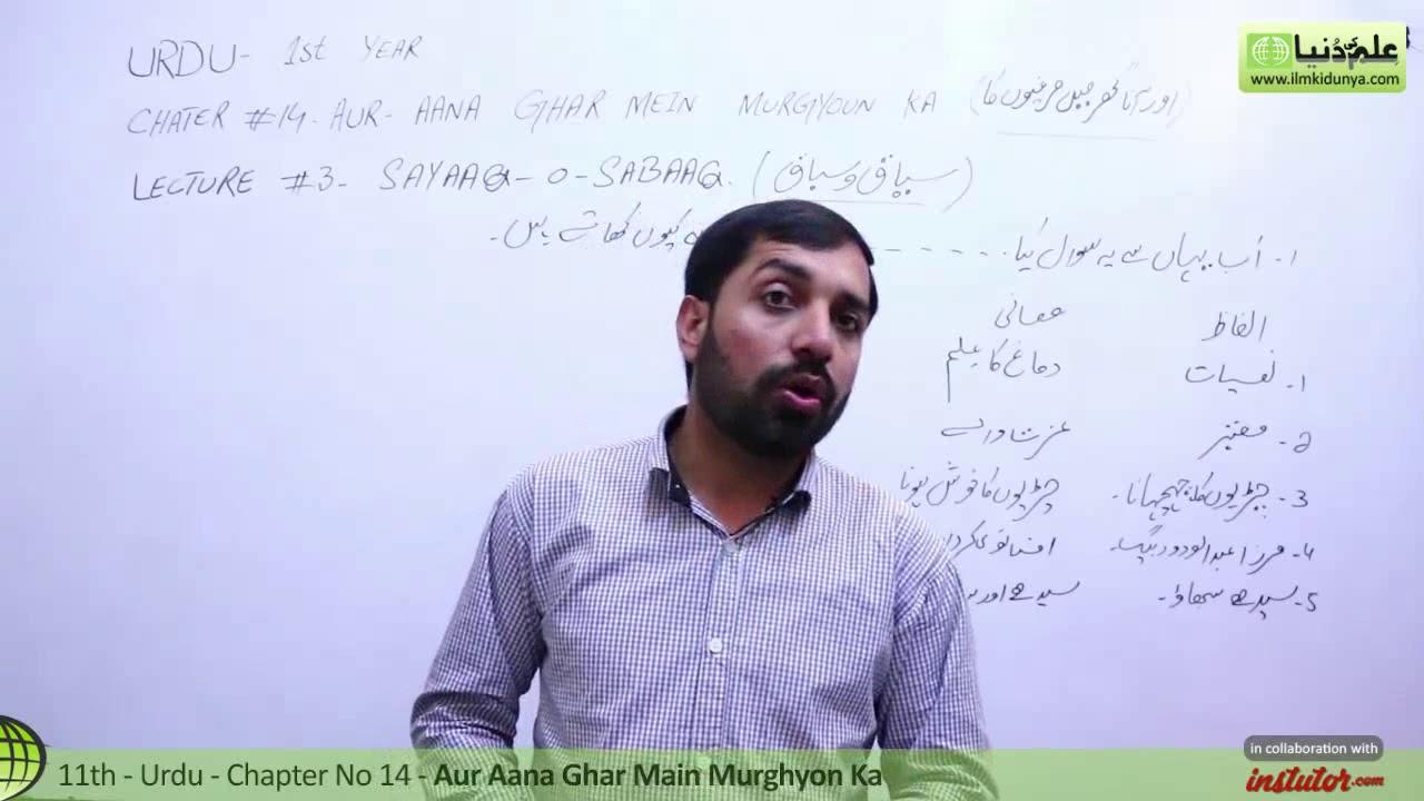 First Year Urdu,Chapter 14,lec 3,Sayaq-o-Sabaq -11th class Urdu