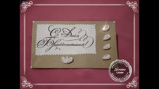 конверт для денег на свадьбу - мк