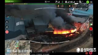 삼성면 폐기물처리업체 화재