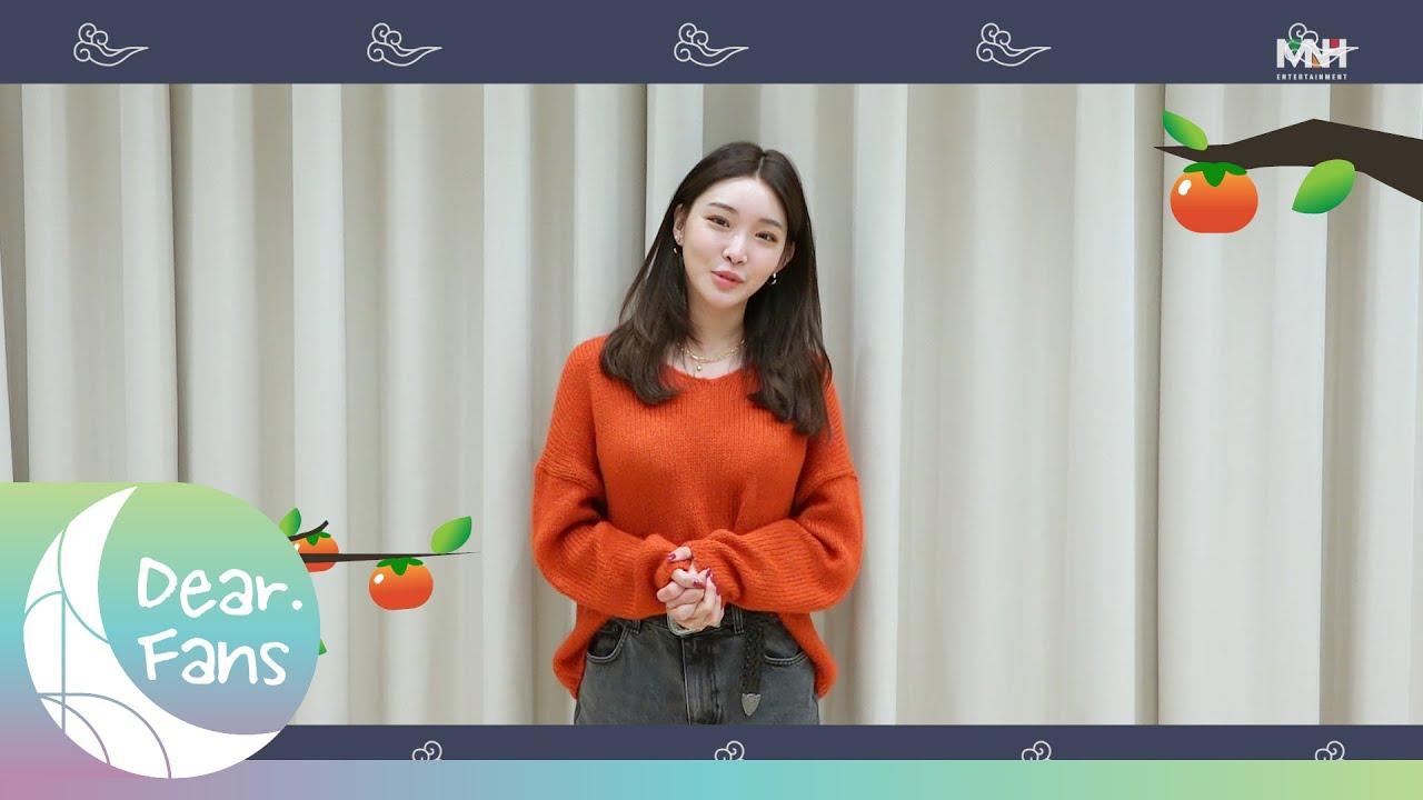 [Dear. Fans] CHUNG HA 청하 2020 Chuseok Greeting 추석 인사