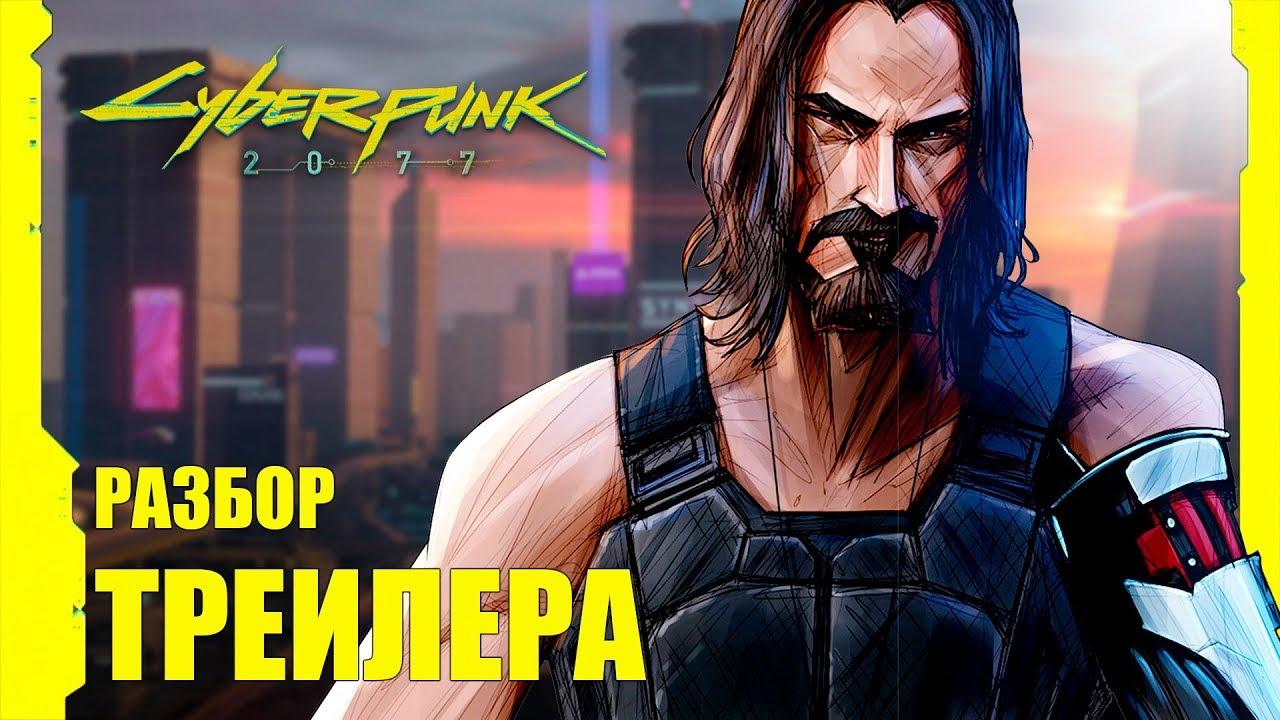 Cyberpunk 2077 - ПОЛНЫЙ РАЗБОР ТРЕЙЛЕРА с E3 2019   Откуда появился Киану Ривз?   Киберпанк 2077
