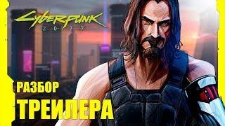 Cyberpunk 2077 - ПОЛНЫЙ РАЗБОР ТРЕЙЛЕРА с E3 2019 | Откуда появился Киану Ривз? | Киберпанк 2077