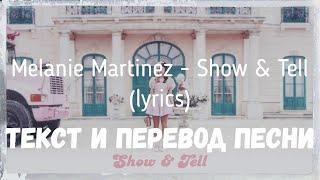 Melanie Martinez - Show & Tell (lyrics текст и перевод песни)