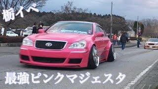 2018.03.11 栃木 dress  up car contest 栃イベ 車高短 搬出