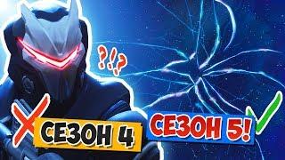 ПОСЛЕДНИЙ ДЕНЬ 4 СЕЗОНА [Fortnite Battle Royale]