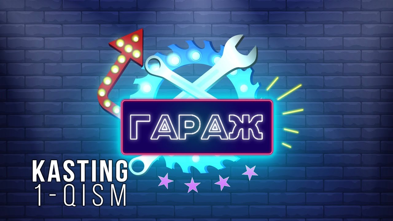 Garaj shou - Kasting 1 - qism // Гараж шоу - Кастинг 1 - қисм