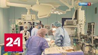 В Москве открылся конгресс по транспланталогии - Россия 24