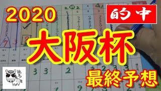【大阪杯2020】クロノジェネシス本命!!!名牝への試金石【競馬予想】