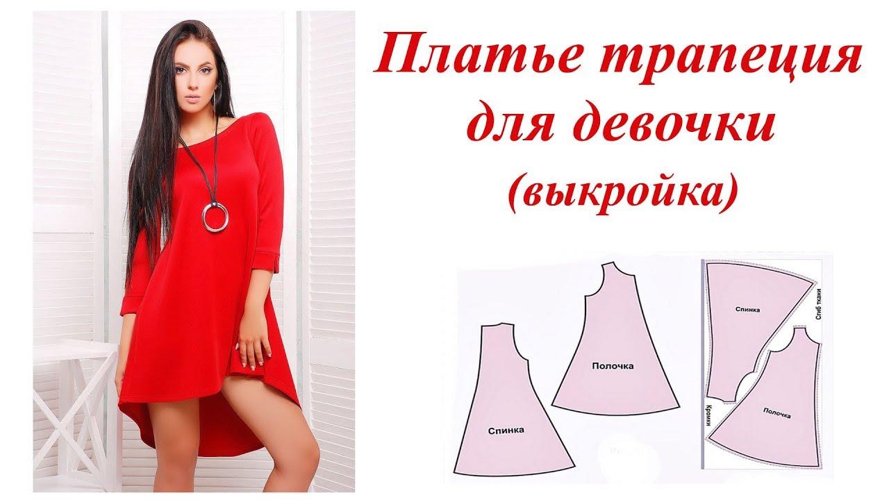 Выкройки цельнокроеного детского платья фото 386