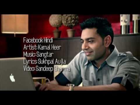 Kamal Heer Facebook Hindi Official Video ( facebook hindi )