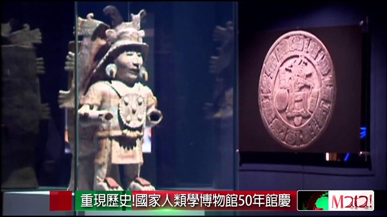 重現歷史!國家人類學博物館50年館慶 2014-09-28 MATA - YouTube