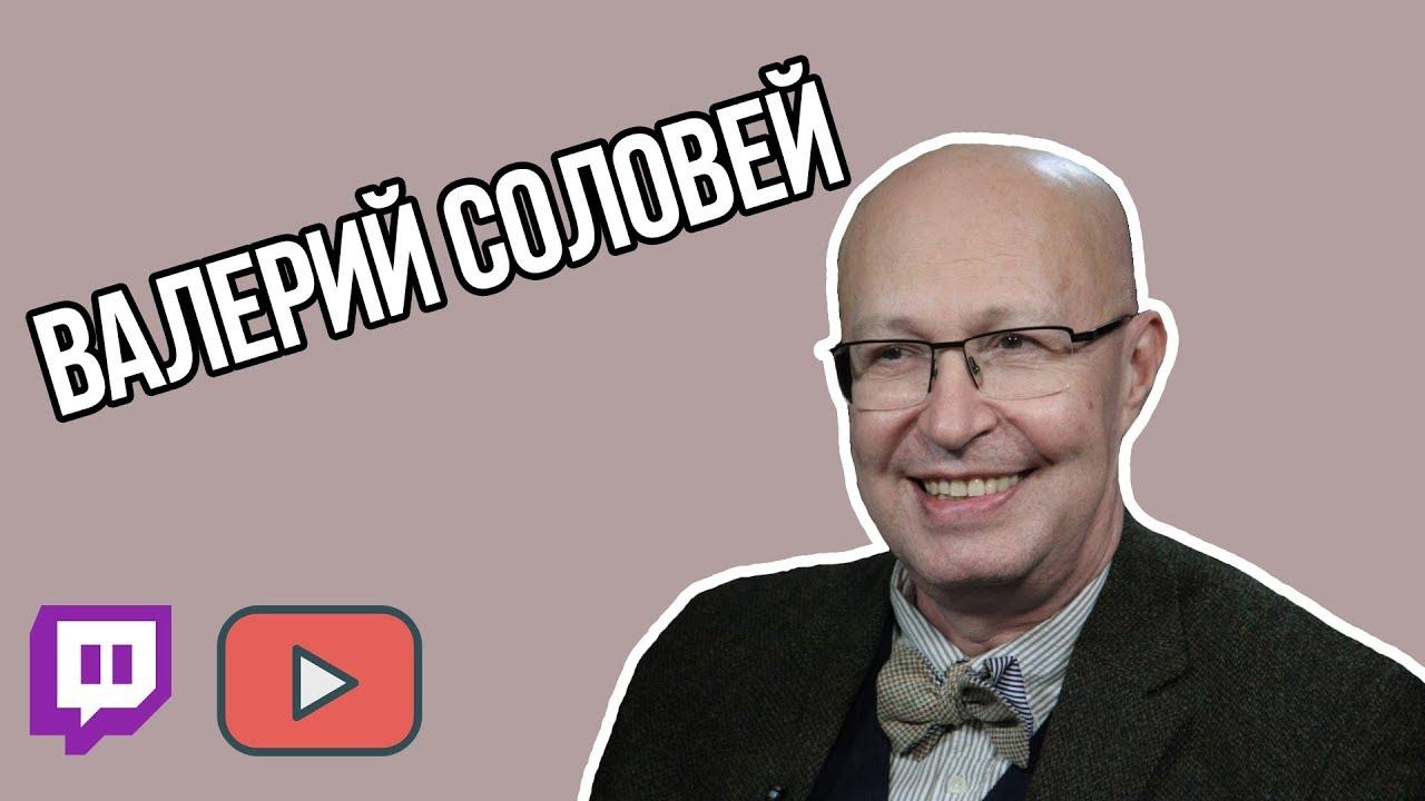 Валерий Соловей: Голунов/Путин/протесты/революция/дебаты