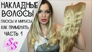 Волосы на заколках ЧАСТЬ 1/ Как крепить/ Плюсы и минусы ♥Silena Sway♥