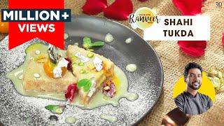 Shahi Tukda | शाही टुकड़ा बनाने का तरीका | Shahi Tukda Banane ki Recipe | Ranveer Brar