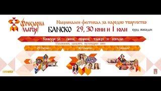 Фолклорна магия в град Банско с едни от най-големите звезди на фолклорната музика