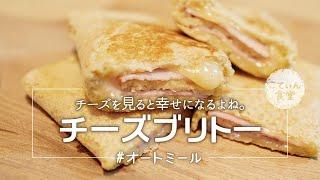 チーズブリトー|こてぃん食堂さんのレシピ書き起こし